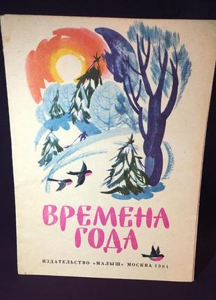 Времена года русские народные загадки 1984 худ.Юдахина