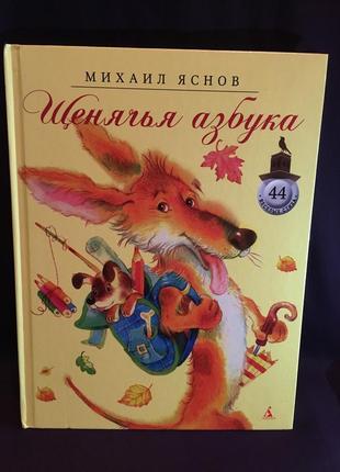 Михаил Яснов: Щенячья азбука