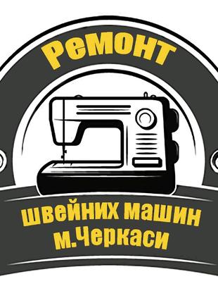 Ремонт швейних машин та обладнання