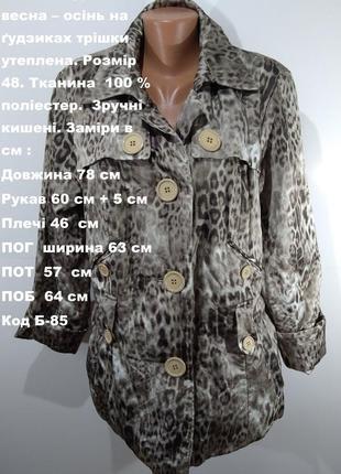 Женская куртка весна - осень размер 48