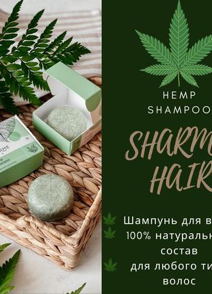 Натуральные твёрдые шампуни SHARME HAIR