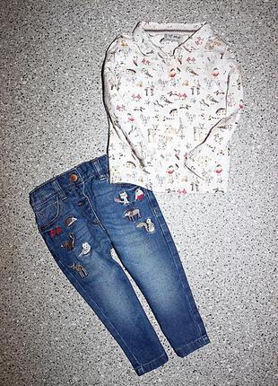 Комплект рубашка и джинсы