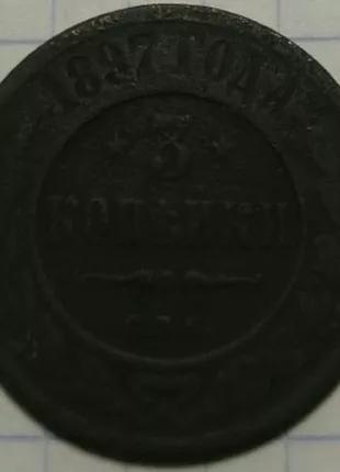 Продам 3 копейки 1897 года в хорошем состоянии!
