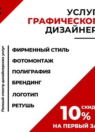 Услуги графического дизайнера