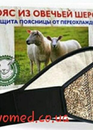 Пояс из натуральной овечьей шерсти