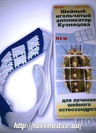 Аппликатор Кузнецова шейный