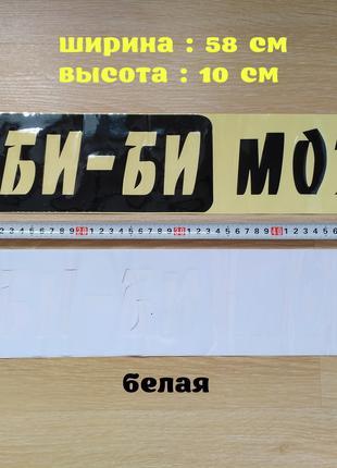 Наклейка на авто на заднее стекло Не Би-Би Мозги Белая ,Чёрная