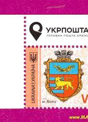 Марка почтовая Украина 70% от номинала отправления