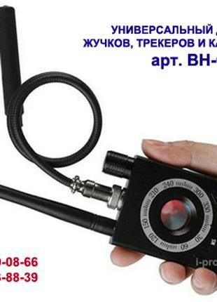 Обнаружить прослушку и скрытую камеру – детектор ВН-06.