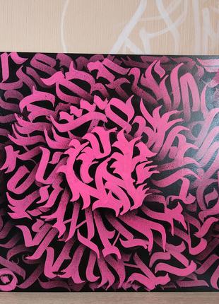 Картина (холст) каллиграфия