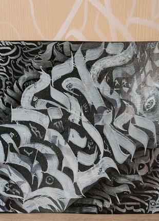 Картина холст каллиграфия