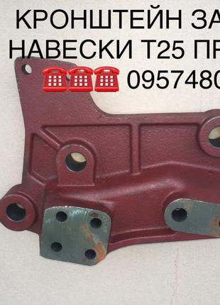 Кронштейн задней навески трактора Т-25 (Т-25А,В Т З-2032)