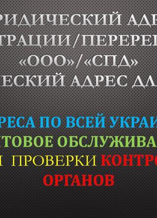 Юридический адрес для  регистрации/перерегистрации ООО/СПД
