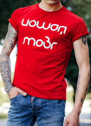 Ломай мозг, крутая мужская футболка