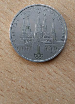 1 рубль, СССР,олимпиада Кремль, 1978 год.