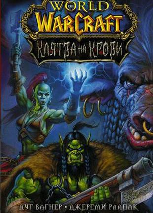 Warcraft Клятва на Крови