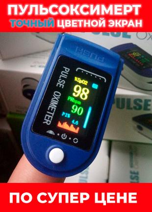 Пульсоксиметр Pulse Oximeter вимірює кисень в крові точний надійн