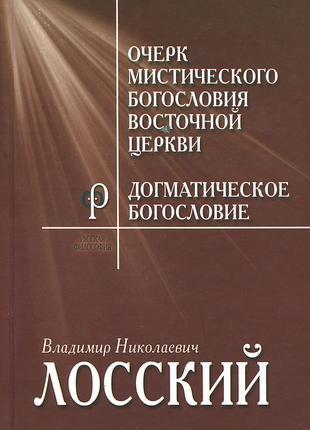 Очерк мистического богословия Восточной церкви. Догматическое бог