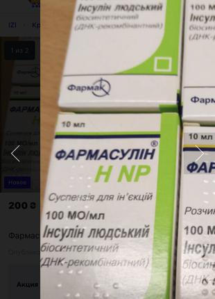 Инсулин фармасулин
