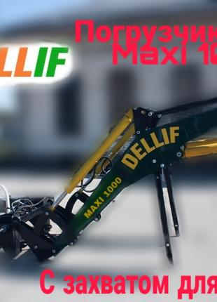 Погрузчик Dellif Maxi 1000 с захватом для тюков на МТЗ,ЮМЗ,Т 40