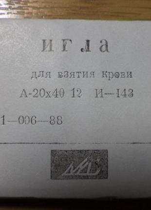 Игла для взятия крови И-143