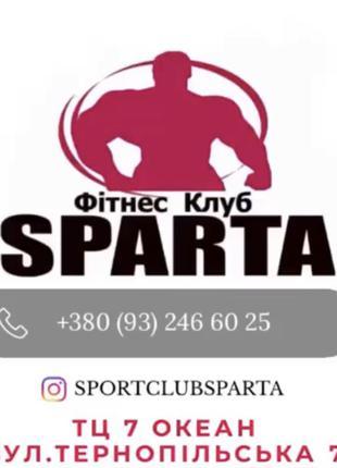 Спорт клуб Спарта