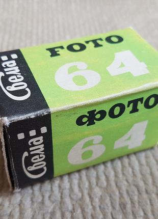 Фотопленка Свема Фото 64 в кассете, упакована