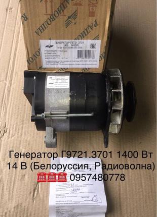Генератор Г9721.3701 1400 Вт 14 В (Белоруссия, Радиоволна)