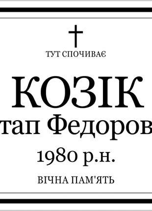 Ритуальные Табличка На Крест \ Надмогильные Кладбищенские