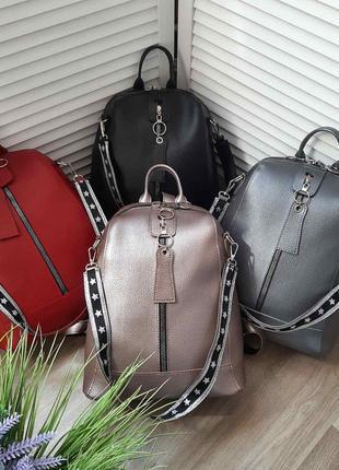 Гарна сумка - рюкзак