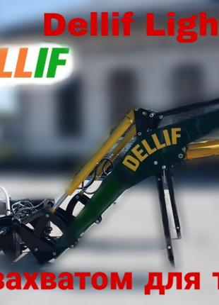 Погрузчик Dellif Light 1200 с захватом для тюков на МТЗ,ЮМЗ,Т 40