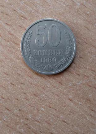 50 копеек 1980 года СССР