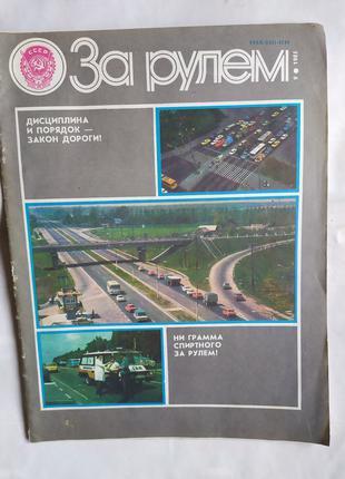 журнал За рулем 1985 №9