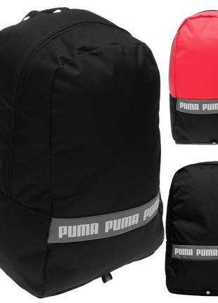 Рюкзак Puma Phase BackPack II Black Оригинал городской спортивный