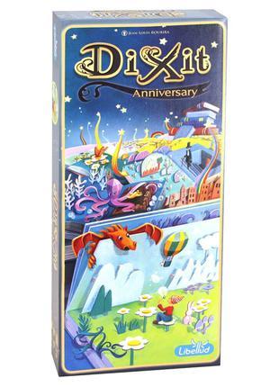 Настольная игра Dixit9:Anniversary Диксит 9: Юбилейный дополнение