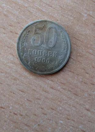 50 копеек 1966 года СССР
