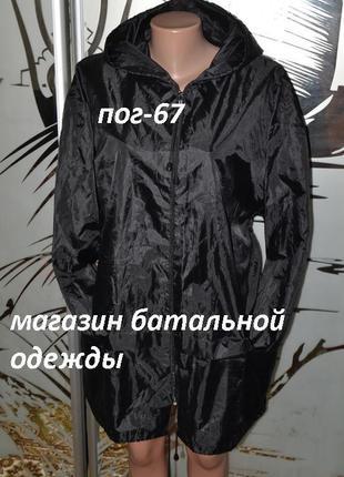 Водоотталкивающая ветровка куртка с капюшоном унисекс