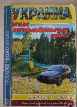 Украина атлас автомобильных дорог