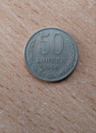 50 копеек 1964 года СССР