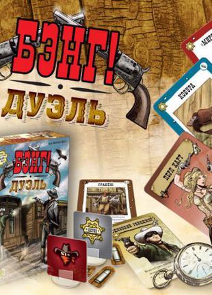 Ролевая настольная карточная игра Бэнг Дуель Hobby World