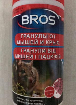 Bros гранулы от мышей и крыс.