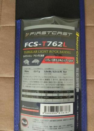 Спиннинг Major Craft FirstCast FCS-T762L 2.29м 0.5-7г