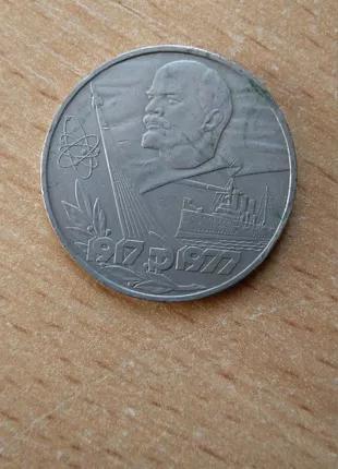 1 рубль 1977 Шестьдесят лет  Советской Власти