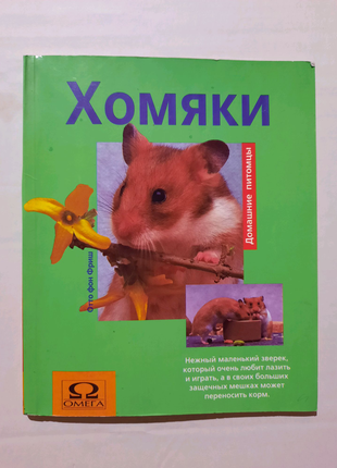 "Книжечка ""Хомяки"""