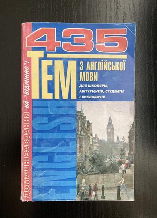 Книга 435 тем з англійської мови, 2005