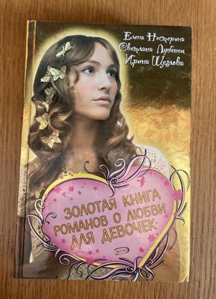 Золотая книга романов о любви для девочек (Нестерина, Щеглова)