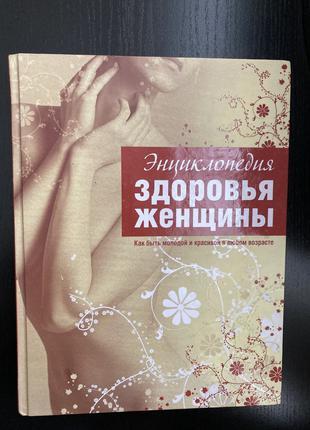 Книга Энциклопедия здоровья женщины (Эксмо, 2009)