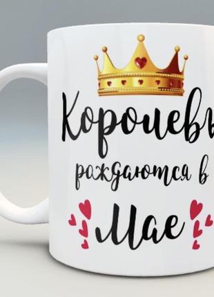 🎁подарок чашка «королевы рождаются» девушке / подруге / жене /...