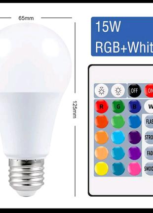 Лампочка з пультом зміни кольору та яскравості