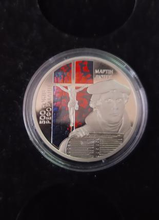Монета 500 років реформації Мартін Лютер